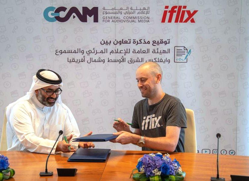 مذكرة تفاهم لتطوير الإنتاج الإعلامي السعودي