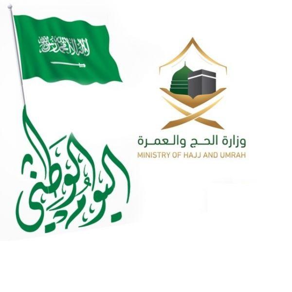 """احتفالية """"الحج والعمرة"""" باليوم الوطني: العرضة السعودية والفلكلور الشعبي وكلمات وطنية"""