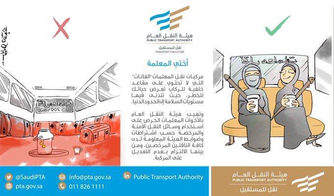 «النقل العام» تحذر المعلمات من استقلال «الڤانات»
