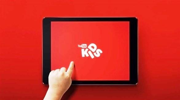 «يوتيوب كيدز» يطلق ضوابط جديدة أكثر صرامة