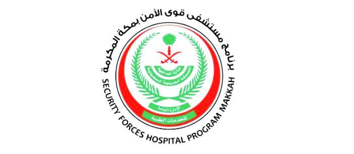 تفاصيل الوظائف الشاغرة بمستشفى قوى الأمن بمكة