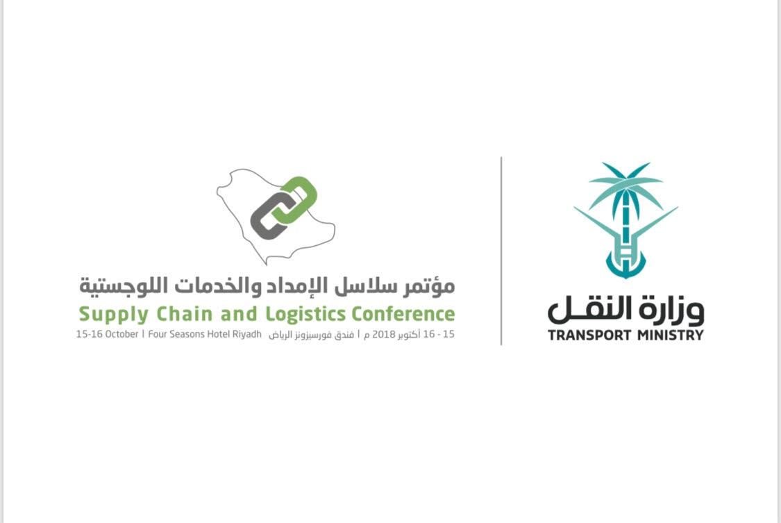 إنطلاق مؤتمر سلاسل الإمداد والخدمات اللوجستية بالرياض