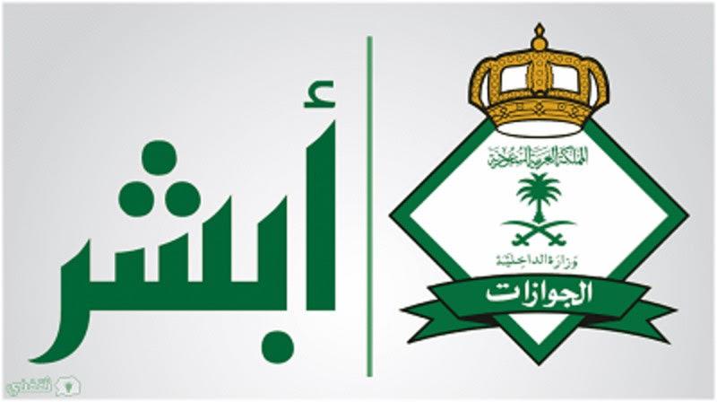 """أهالي وادي الدواسر يطالبون جوازات منطقة الرياض بجهاز """"أبشر"""" ثان"""