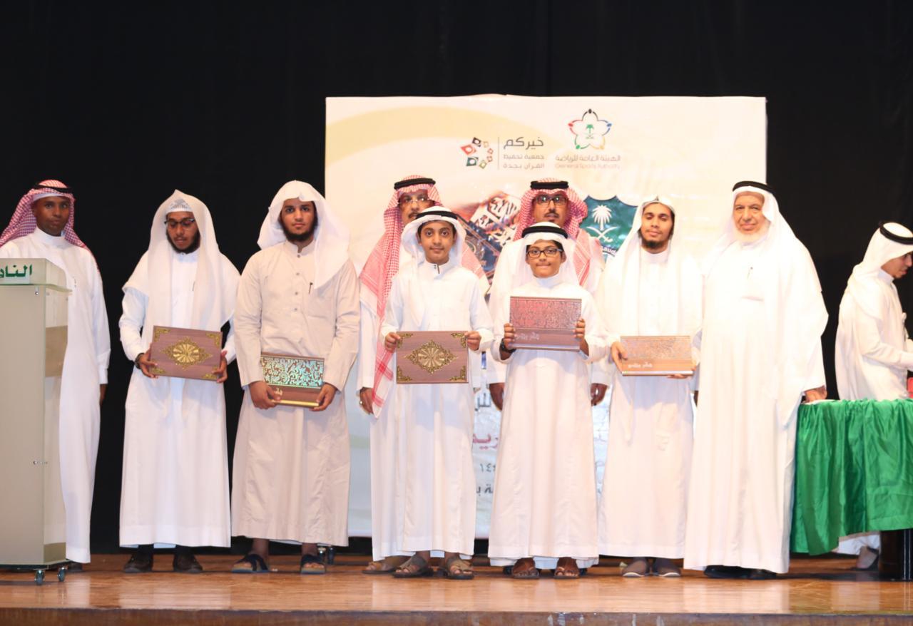 """""""هيئة الرياضة"""" و """"خيركم"""" يكرمان الفائزين في المسابقة القرآنية"""
