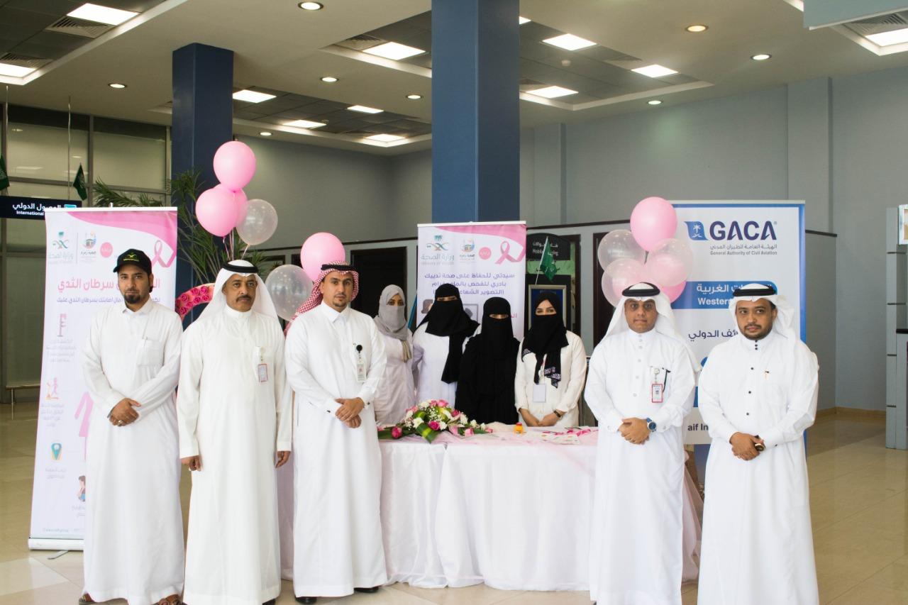 حملة للكشف المبكر عن سرطان الثدي بمطار الطائف الدولي