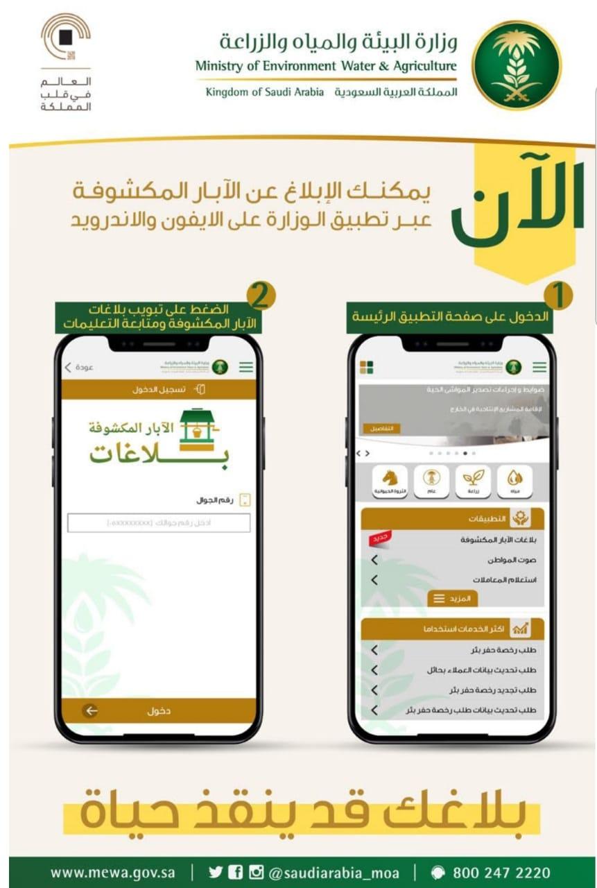 نظام جديد للإبلاغ عن الآبار المكشوفة في منطقة مكة المكرمة