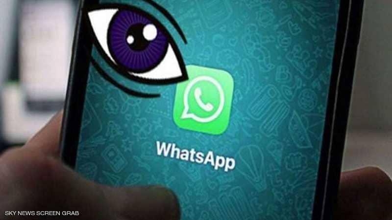 """احذر.. تطبيق يتجسس على أصدقائك في """"واتساب"""" !"""