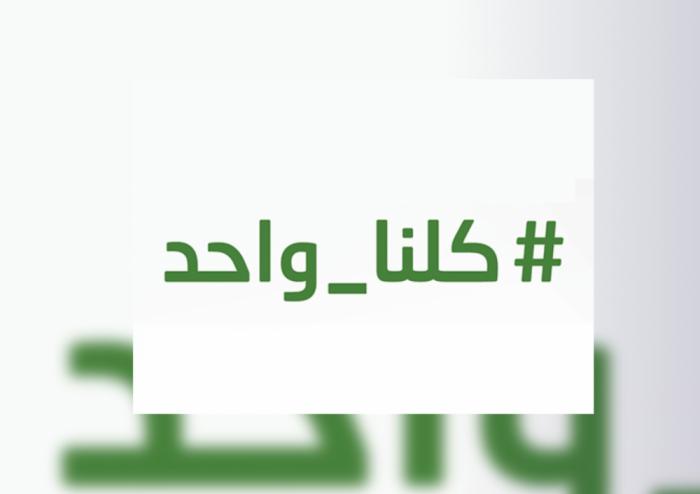 """هاشتاج """"كلنا مع السعودية إيد واحدة"""" يقطع ألسنة إعلام الدوحة"""