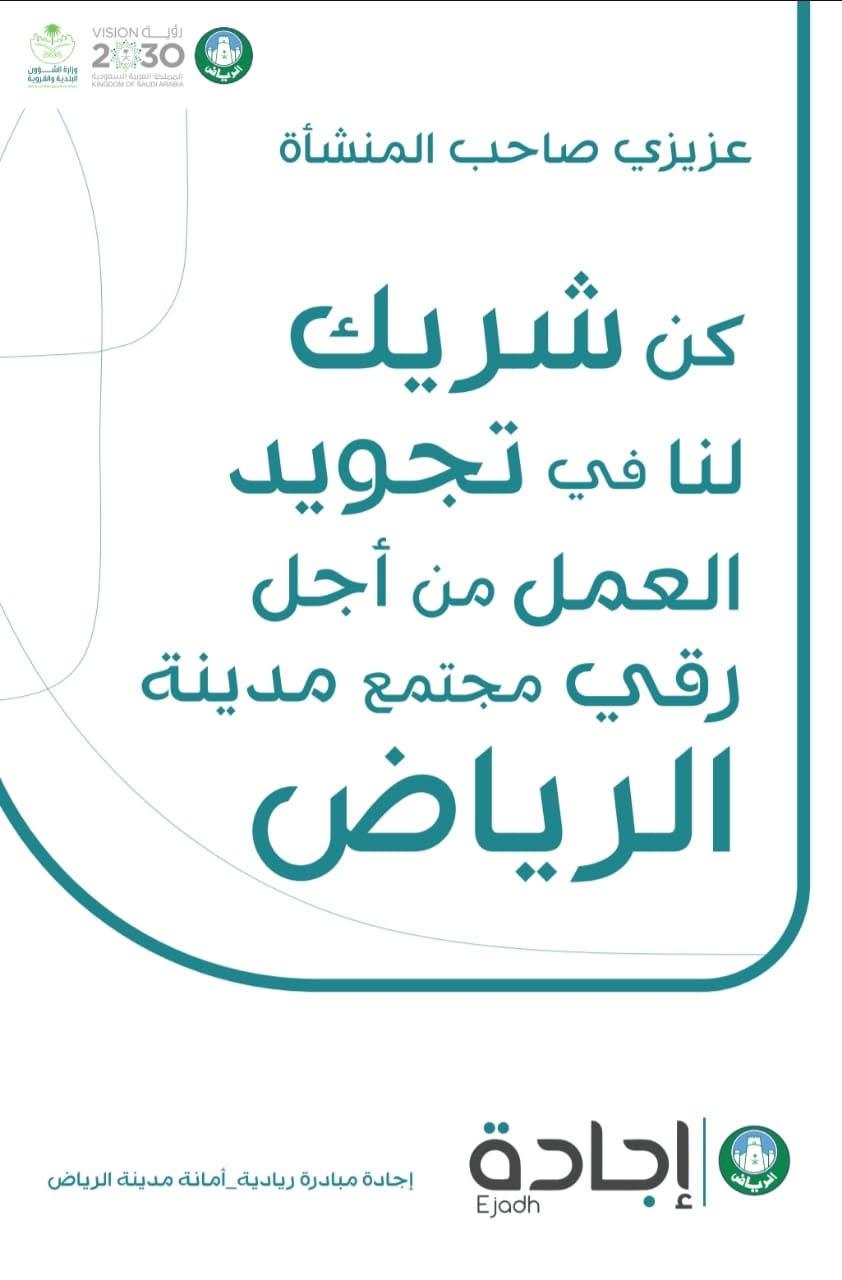 أمانة الرياض توجّه رسائل لأصحاب المنشآت