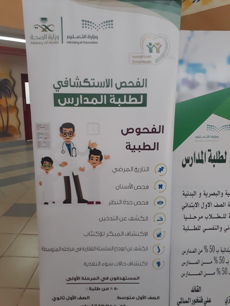 الصحة والتعليم تُطلقان برنامج الفحص الاستكشافي لطلبة المدارس