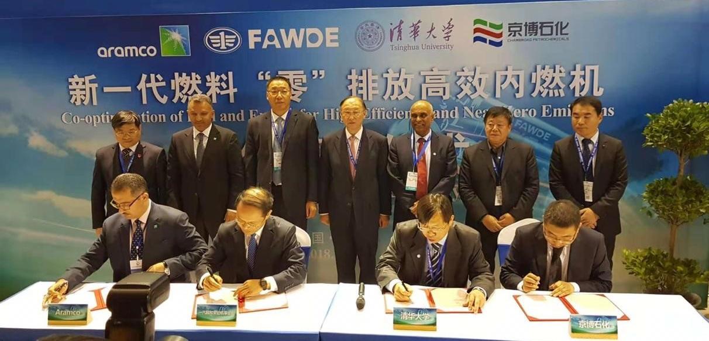 أرامكو تطلق برنامجًا لتحسين تقنيات المحركات بالتعاون مع شركاء صينيين