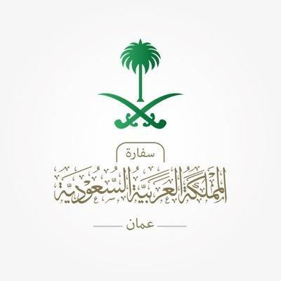 سفارة المملكة لدى الأردن تؤكد سلامة جميع المقيمين والزائرين السعوديين