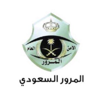 """عبر """"أبشر"""".. المرور السعودي يطلق خدمة الاعتراض الإلكتروني على المخالفات بالمدينة المنورة"""
