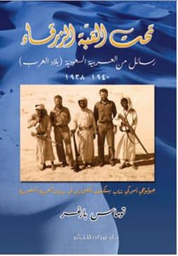 «تحت القبة الزرقاء» يكشف رسائل من العربية السعودية