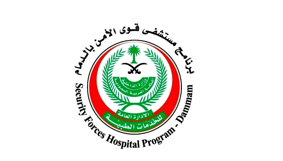 وظائف في مستشفى قوى الأمن بالدمام