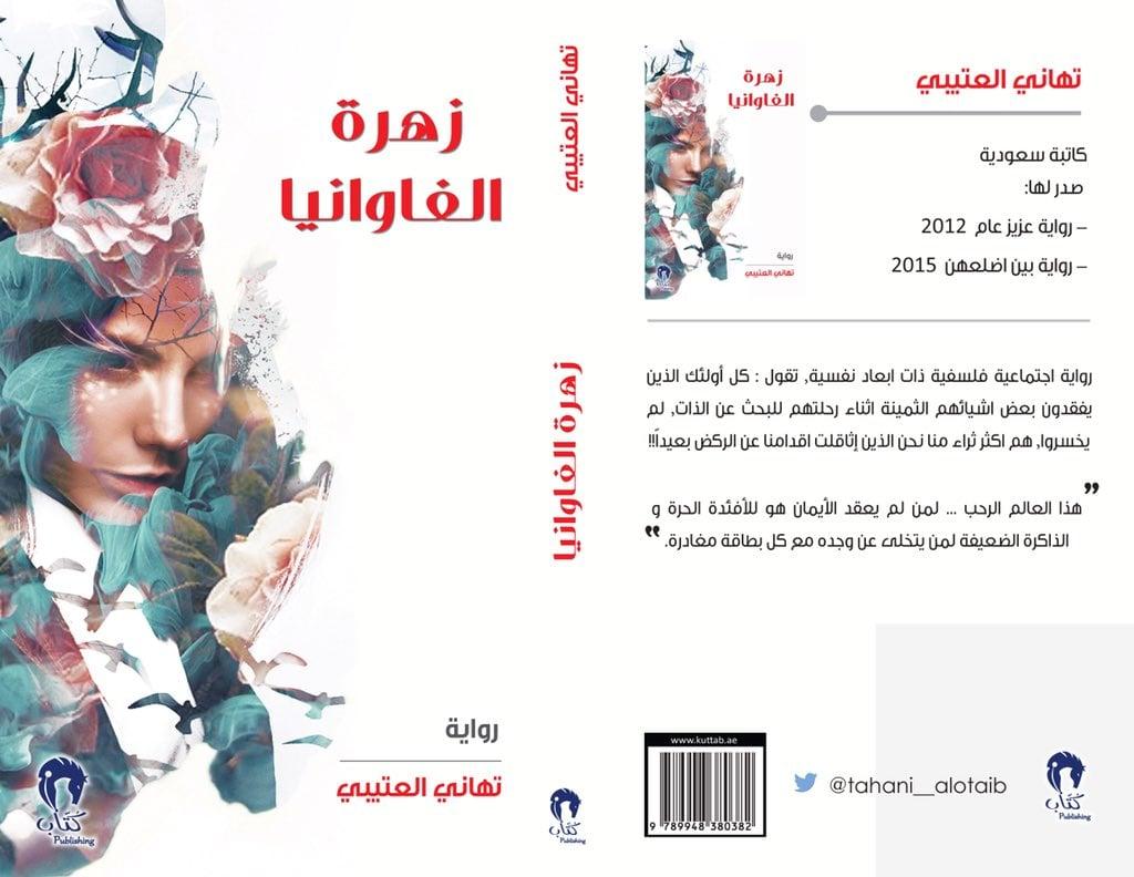 رواية زهرة الفاوانيا احدث إصدارت تهاني العتيبي