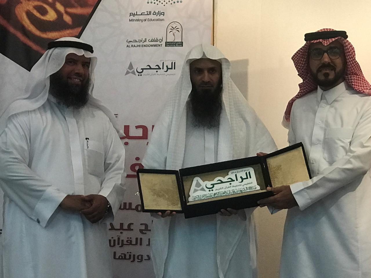 """تكريم 14 حافظآ للقرآن الكريم وأجزاء منه في مسابقة الشيخ """"الراجحي"""""""