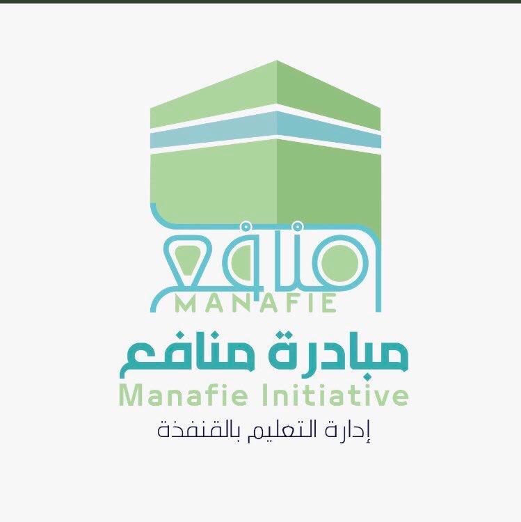 """""""تعليم القنفذة"""" تطلق مبادرة """"منافع"""" لتعزيز ثقافة التطوع لخدمة ضيوف الرحمن"""