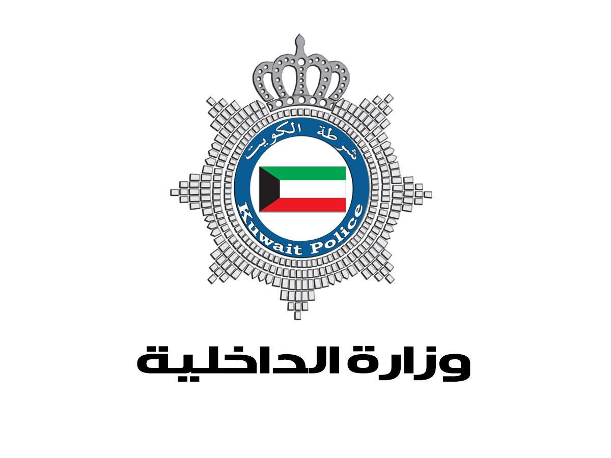 """""""الداخلية"""" الكويتية تكشف حقيقة إطلاق صافرات الإنذار في جميع أنحاء البلاد"""