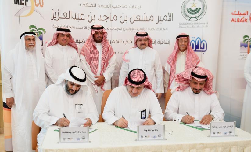 محافظ جدة يبارك توقيع 4 اتفاقيات بين الأمانة وجمعية مراكز الأحياء