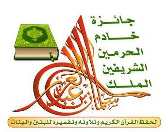 91 طالبة يتسابقن على جائزة خادم الحرمين للقرآن الكريم بجدة