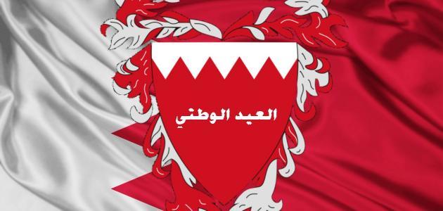 في عيدها الوطني.. البحرين : 65 عامًا من النمو والازدهار ونهضة شاملة