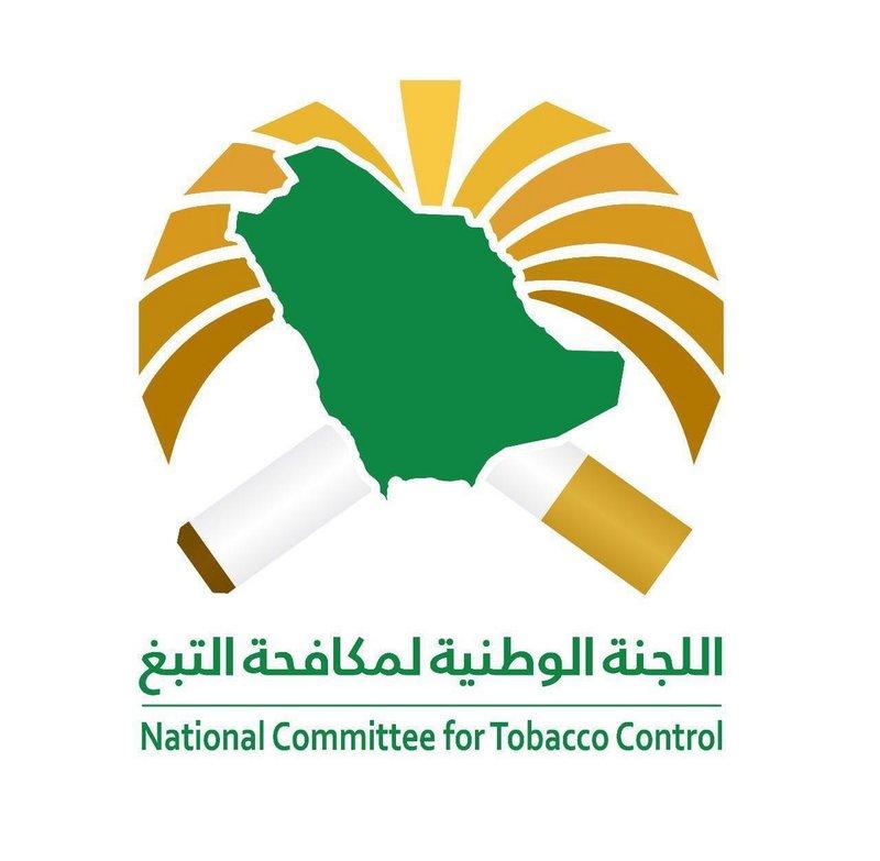 اعتماد الاستراتيجية الوطنية لمكافحة التبغ بالمملكة 2030