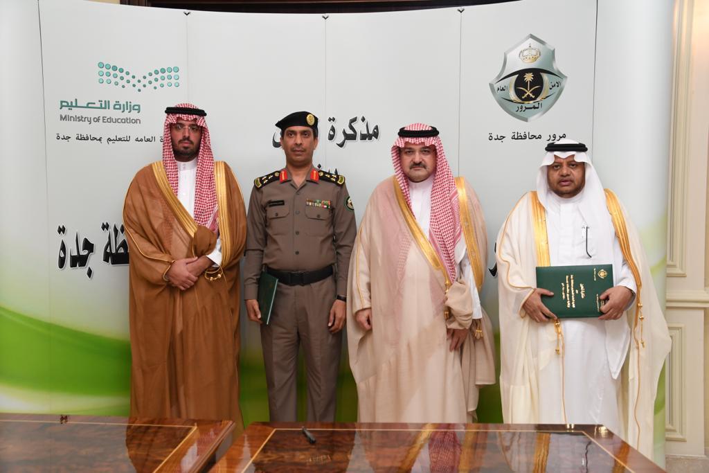"""الأمير مشعل بن ماجد يشهد توقيع مذكرة تفاهم بين إدارتي """"مرور وتعليم جدة"""" (صور)"""