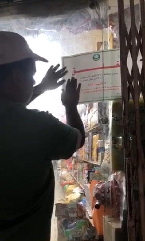 أمانة الرياض تغلق 5 محال وتصادر 2800 كجم من المواد الغذائية