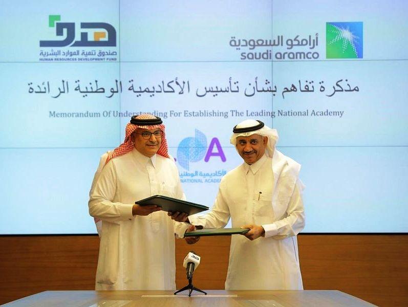هدف وأرامكو يتفقان على تدريب الكوادر النسائية السعودية