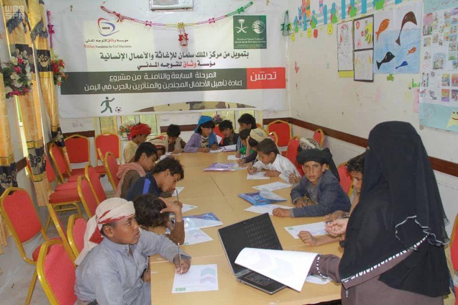 مركز الملك سلمان للإغاثة يدشن دورة جديدة من مشروع إعادة تأهيل الأطفال المجندين