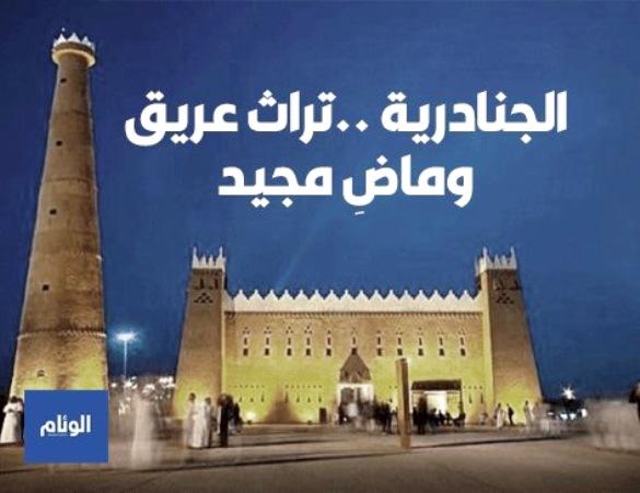 الجنادرية.. مرآة تعكس ثقافة السعوديين