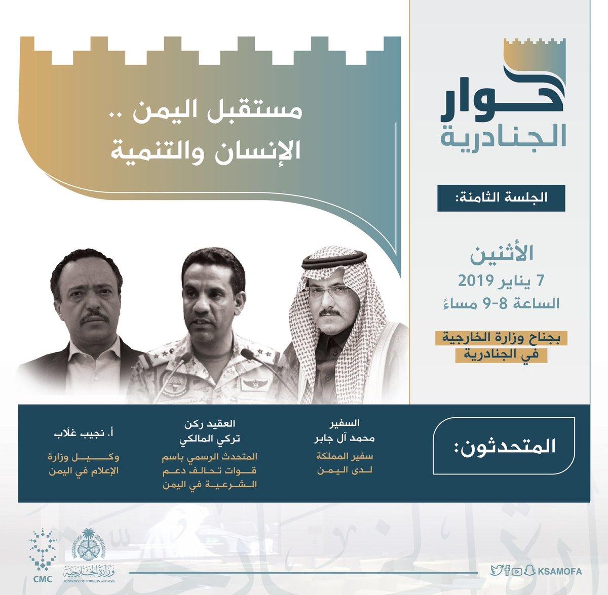 جلسة حوارية بشأن اليمن في جناح الخارجية بالجنادرية