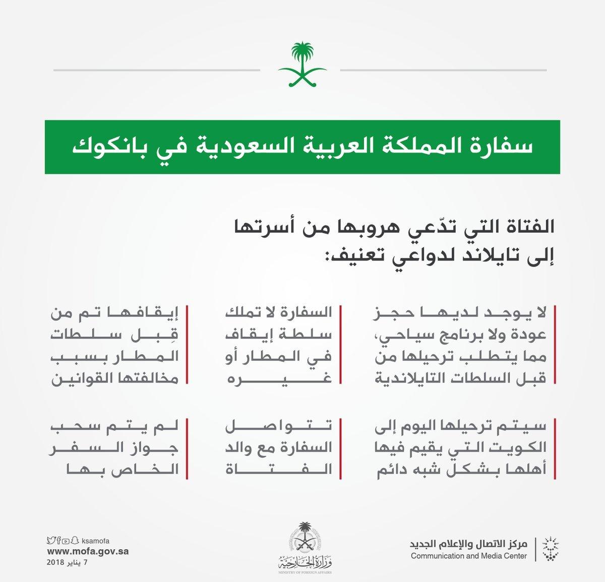 سفارة المملكة توضح حقيقة الفتاة السعودية في تايلاند