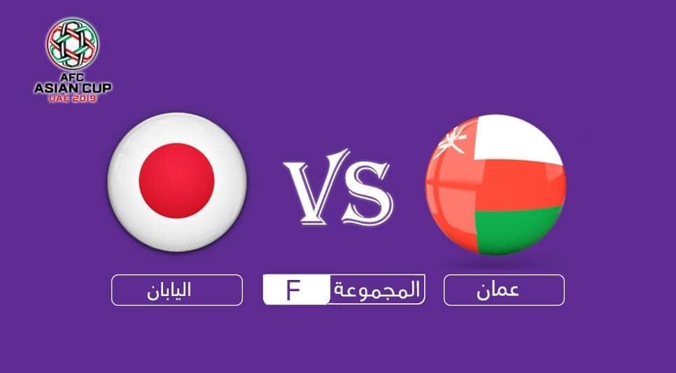 مباراة عمان واليابان بث مباشر في كأس آسيا 2019