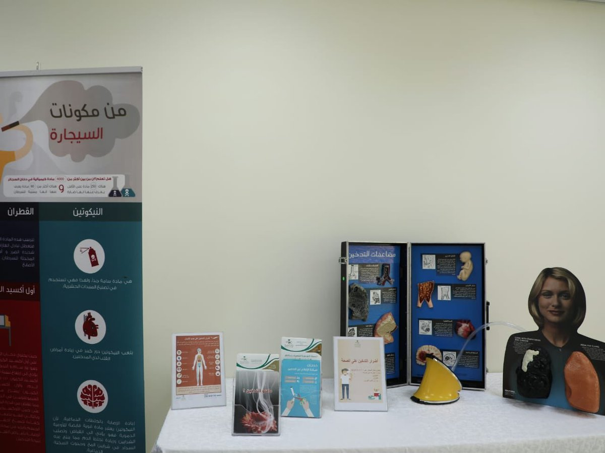 الصحة: تدشين عيادة للإقلاع عن التدخين في جدة