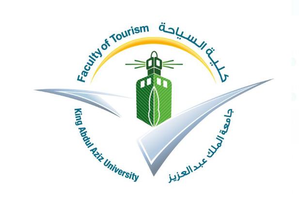 """كلية السياحة بجامعة الملك عبد العزيز تستضيف ندوة """"صناعة الفعاليات والاستثمار بها"""""""