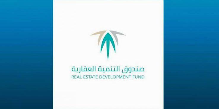 التنمية العقاري ينظّم مؤتمر «تمويل الإسكان في السعودية» في مارس 2019