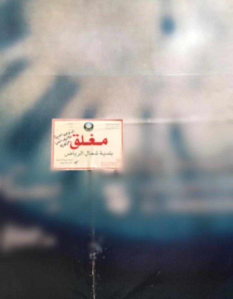 أمانة الرياض تغلق 5 مواقع بدون ترخيص وتضبط 17 منشآة مخالفة للاشتراطات