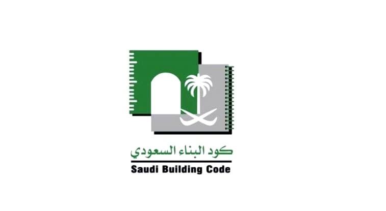 نتيجة بحث الصور عن وظائف إدارية و فنية شاغرة في اللجنة الوطنية لكود البناء السعودي بالرياض