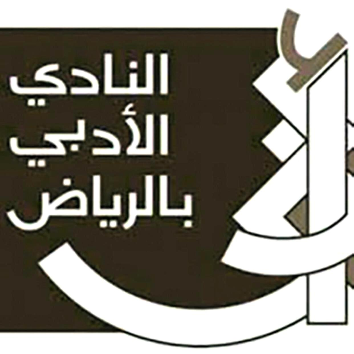 «لمسات الرابع» ينطلق غداً في أدبي الرياض