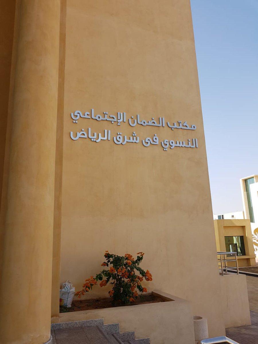 توظيف 69 سيدة من مستفيدات الضمان في الرياض
