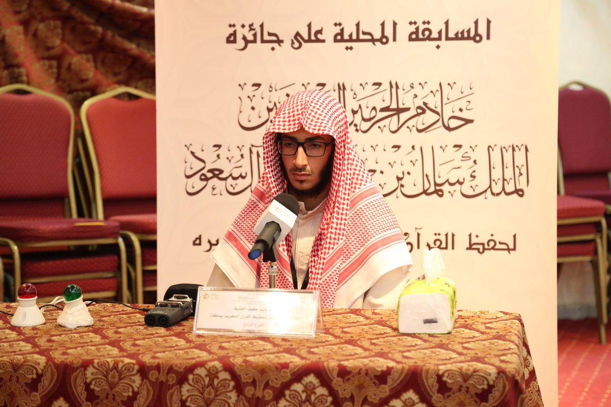 إعلان الفائزين بجائزة خادم الحرمين لحفظ القرآن بمكة الخميس المقبل
