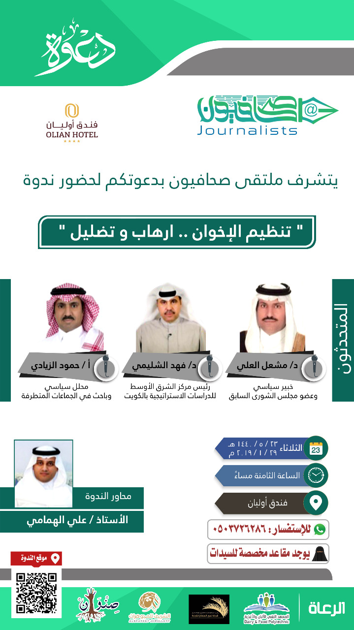 «صحافيون» يناقش تنظيم الإخوان بين الإرهاب والتضليل