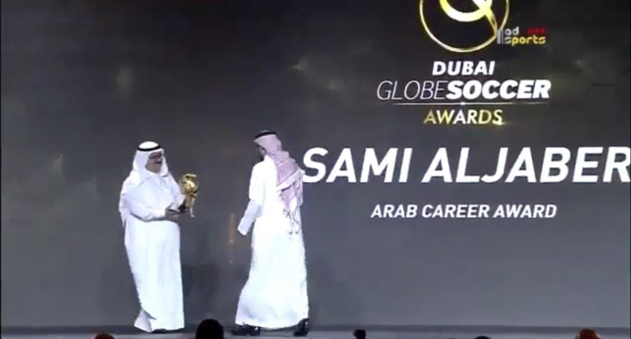 """سامي الجابر جائزة جديده .. هذا التكريم """" رقم كم """" ؟"""