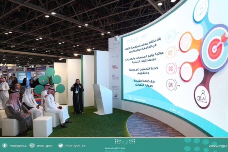 المكتبة الرقمية السعودية تحصد جائزة قمة المعرفة في معرض عالمي للتعليم بالإمارات