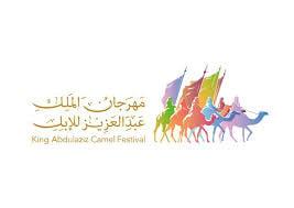 مهرجان الملك عبدالعزيز للإبل يصل بالتراث السعودي للعالمية