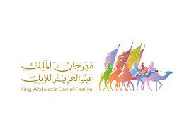 تقنيات عالمية وهندسية طورت مهرجات الملك عبدالعزيز للإبل
