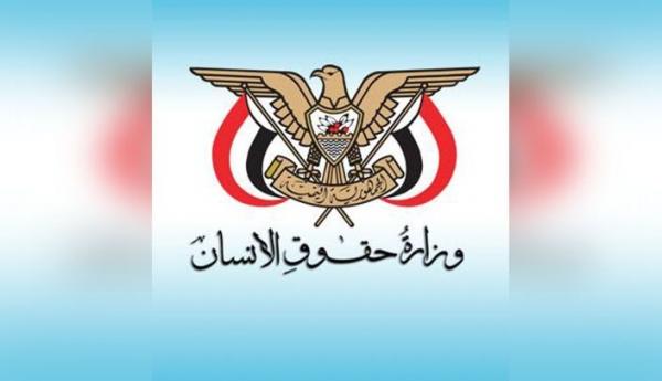 """""""حقوق الإنسان اليمنية"""" تستغيث بالمجتمع الدولي من الانتهاكات الإيرانية الحوثية"""