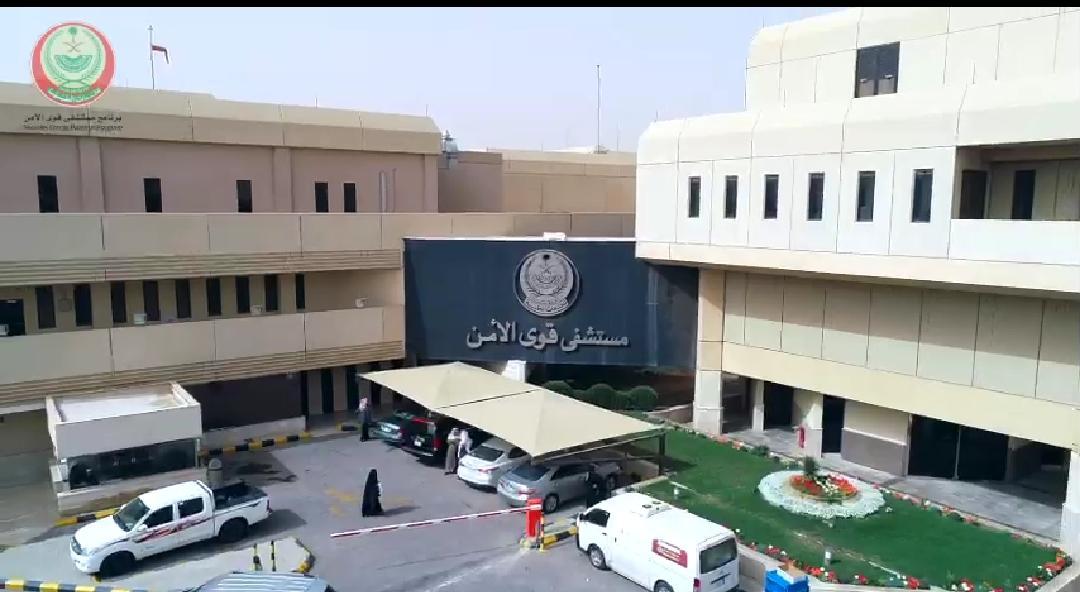 مستشفى قوى الأمن يوضح حقيقة ضم مستشفيات أخرى